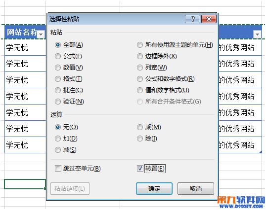 Excel表格行列转换教程