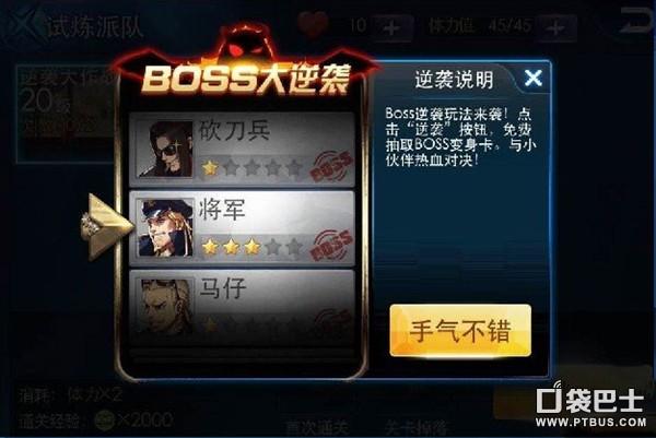 《天天炫斗》BOOS逆袭通关攻略 变身BOSS怎么选择