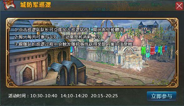 《热血龙族2》特色玩法之城市巡逻篇
