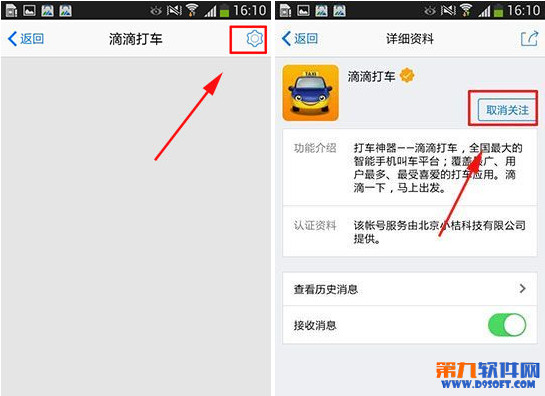 手机QQ关闭广告方法