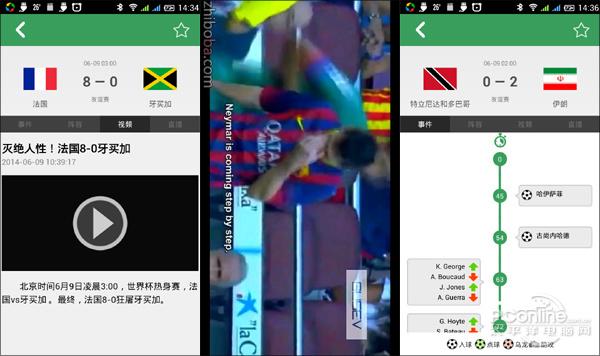 球迷不容错过的7款世界杯必备Android应用