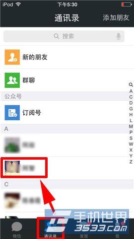 微信好友标签怎么设置