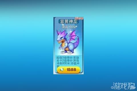 《天天酷跑》紫翼神龙技能曝光史上最强