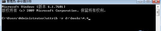Windows7系统怎么批量修改文件属性