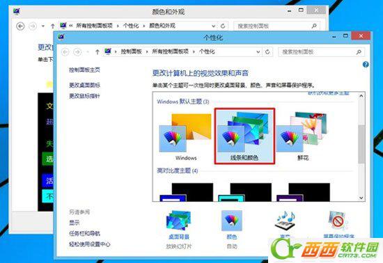 Win8透明窗口化怎么设置