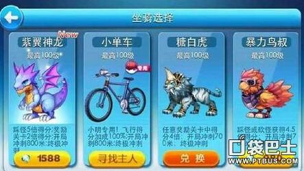 《天天酷跑》炫飞模式新角色揭晓 新坐骑齐上阵