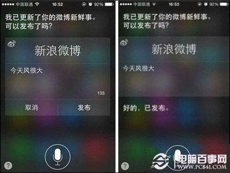 iphone5s用siri发微博教程