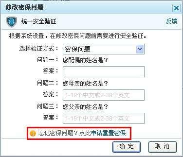 忘记QQ密保的解决方法