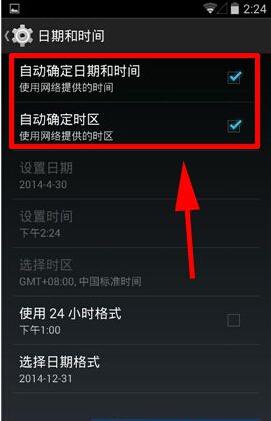 安卓手机如何设置系统时间自动更新