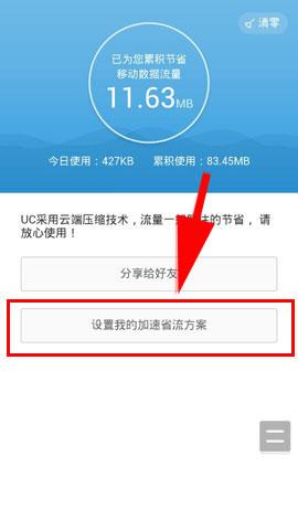 UC手机浏览器省流查询功能怎么找
