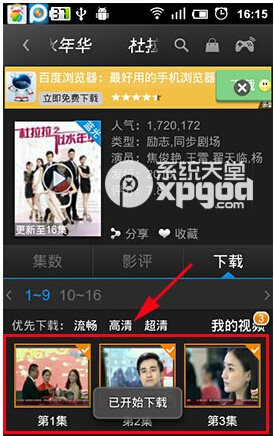 使用pptv下载电影电视剧的方法
