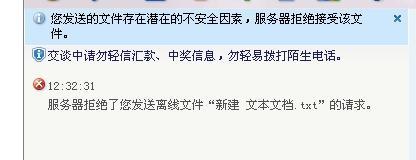 QQ服务器拒绝发送离线文件怎么办