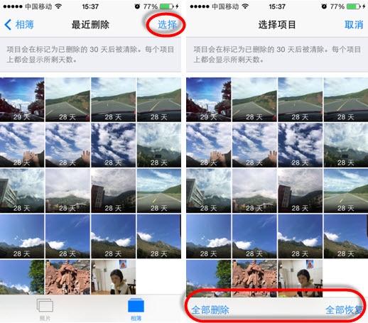苹果iOS8新手技巧:怎么恢复误删除的照片