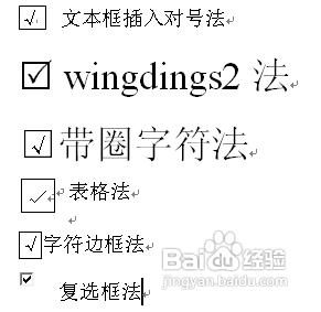 六种方法学习word文档添加打钩方框