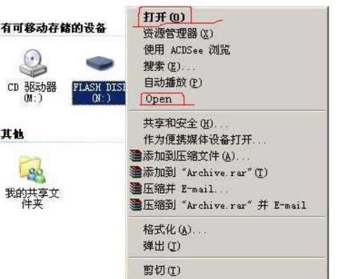 U盘打不开的几种处理方法