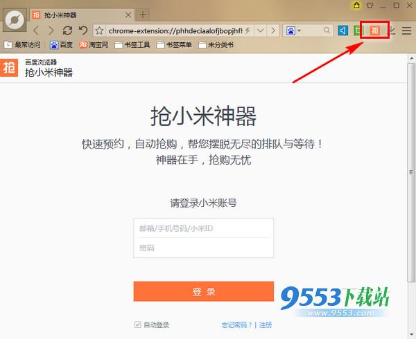 百度浏览器抢小米专版使用方法图文教程