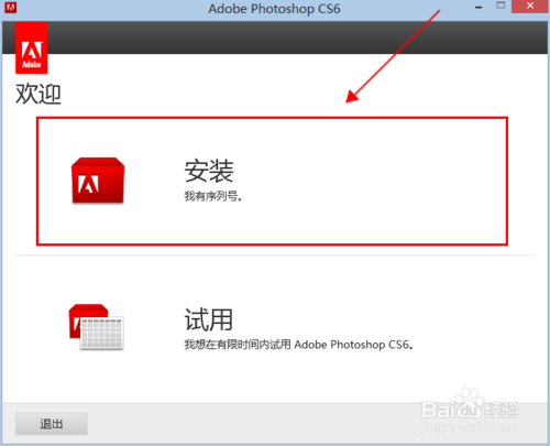 photoshop cs6安装激活方法图文教程