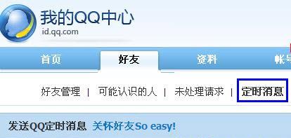 QQ批量发送定时消息方法