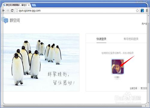 2种方法解决QQ群共享文件下载文件慢的问题