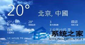 如何设置Win8天气应用的温标
