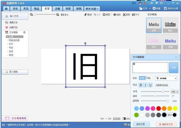 用美图秀秀制作分割字效果教程