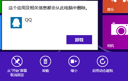 Windows8系统下如何卸载程序