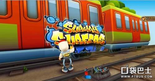 《地铁跑酷》游戏BUG技巧分享 攀爬屋顶攻略