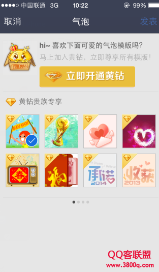 手机QQ怎么发表气泡说说?