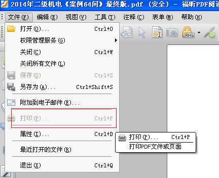 PDF文件安全性设置解除方法