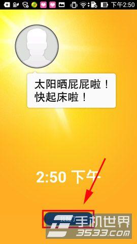 恋爱神器:小恩爱情侣闹钟使用方法
