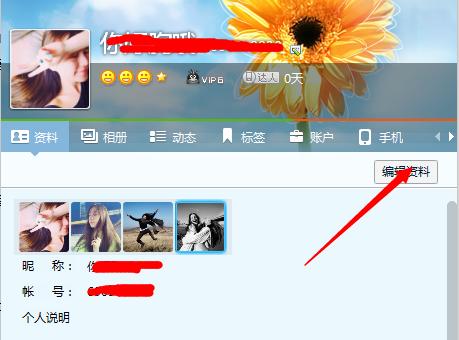 怎么隐藏QQ会员身份铭牌