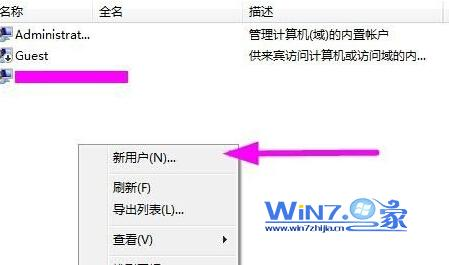 Win7系统如何快速切换用户账户