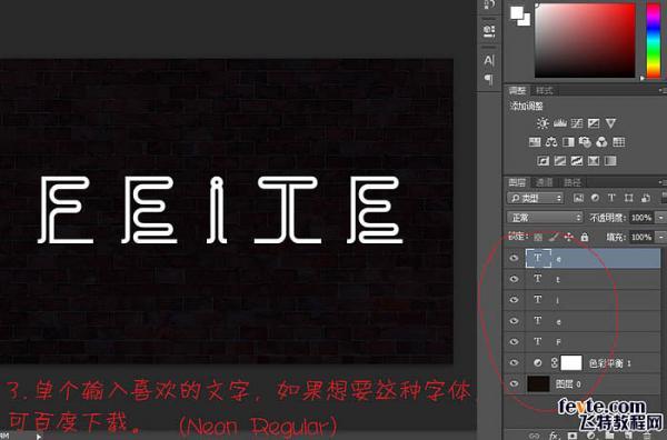 用Photoshop制作闪动的蓝色霓虹招牌字