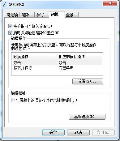 Win7系统如何关闭触控屏
