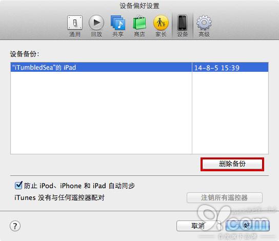 三种方法删除iOS备份文件