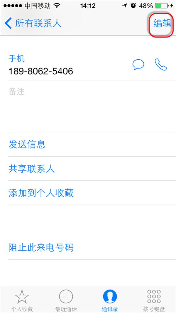 iOS8怎么设置联系人专属铃声