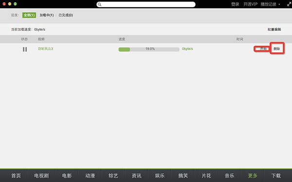 mac版爱奇艺下载的视频如何查找与删除