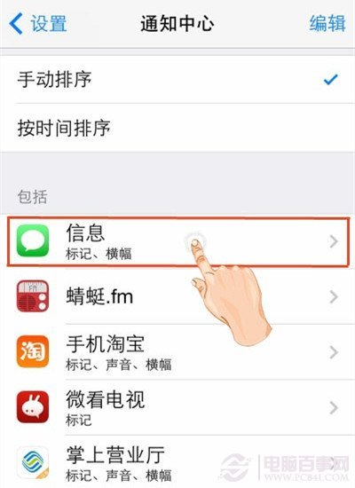 iPhone手机屏蔽垃圾短信方法