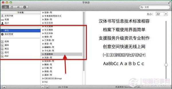 Mac电脑字体安装图文教程