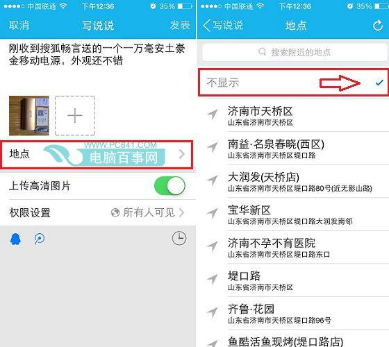 手机QQ说说怎么隐藏地理位置