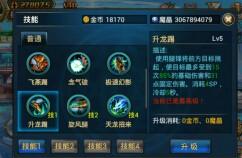 《时空猎人》龙灵最实用技能汇总 龙灵必备技能