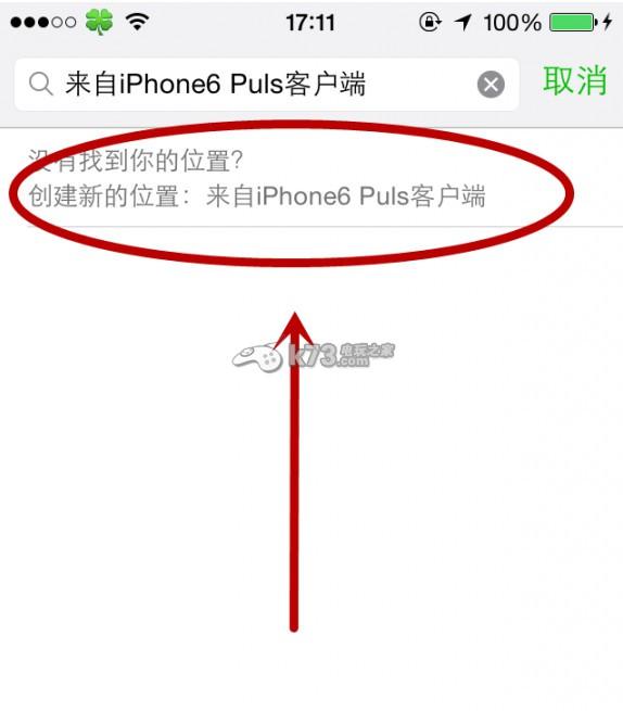 装逼指南 微信朋友圈动态显示来自iPhone6 Plus