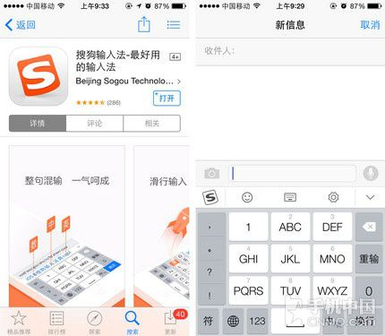 人性化设计:苹果ios8可装第三方输入法