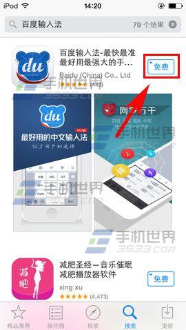 iOS8系统下载安装百度输入法图文教程(图)