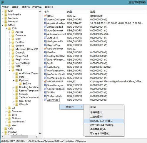打开Office2013显示