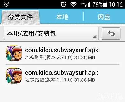 《地铁跑酷》中文的备份包如何共享出去