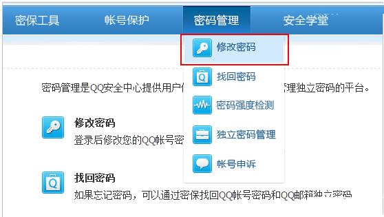 Foxmail怎么修改密码 Foxmail修改密码图文步骤