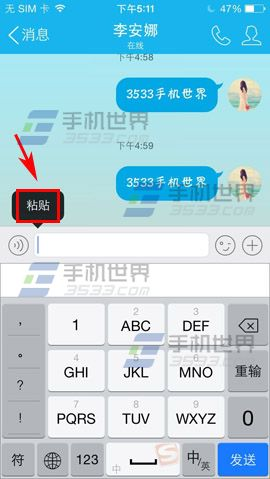 手机QQ怎么复制消息?手机QQ复制消息技巧分享