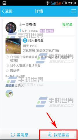 手机QQ约会功能怎么玩 手机QQ约会报名方法