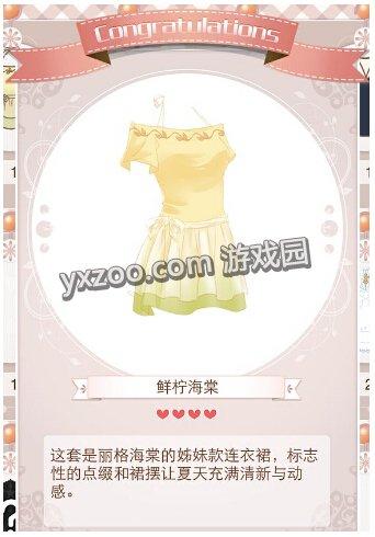 《暖暖环游世界》鲜柠海棠套装欣赏